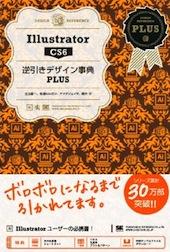 se_gyakubiki_cs6