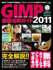 mdn_gimp2011