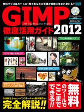 mdn_gimp2012