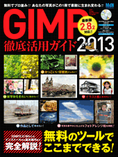mdn_gimp2013