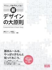 mdn_shin_daigensoku