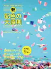 mdn_shin_haisyoku-daigensoku